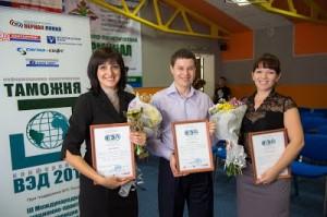 """Победители конкурса """"Мастер ВЭД"""", проводимого нашей организацией в 2013 году"""