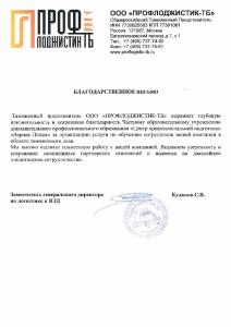 Blagodarstvennoe-pismo_Proflodzhistik-TB