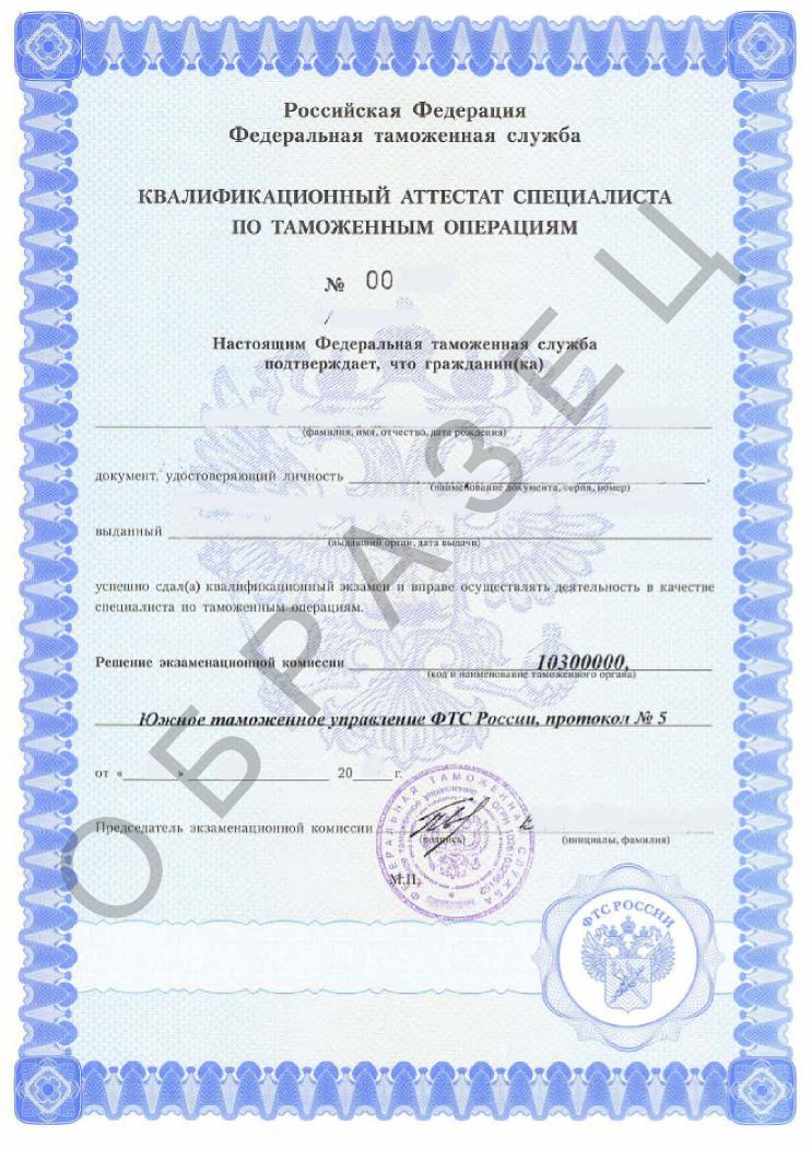 повышения квалификации для специалистов по таможенному оформлению этом